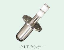 P.I.T.传感器