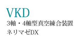 VKD VKD 3轴・4轴型型真空混合装置 混合DX