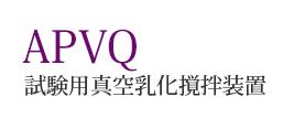 APVQ Vacuum Emulsifying Equipment for Test run